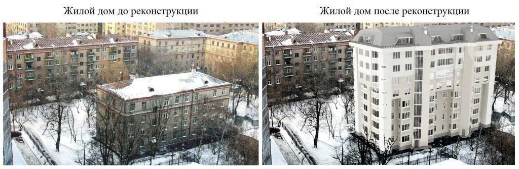жилой дом до и после реконструкции