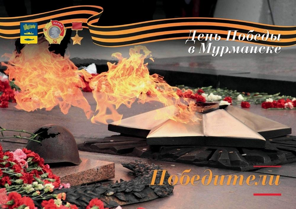фотоальбом «День Победы в Мурманске. Победители»