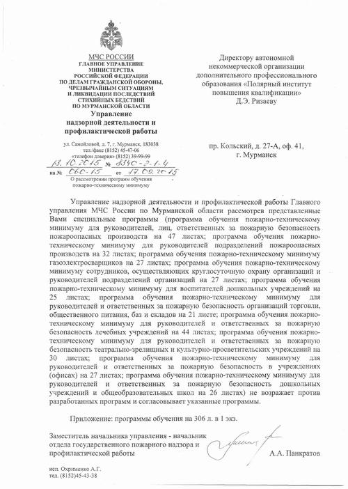 Письмо-согласование программ по пожарной безопасности Управления надзорной деятельности и профилактической работы ГУ МЧС России по Мурманской области